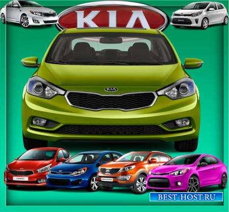 Клипарты для фотошопа - Автомобили марки Kia
