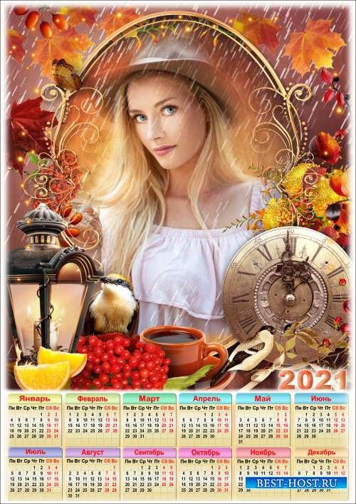 Календарь на 2021 год с рамкой для фото - Осенний кофе