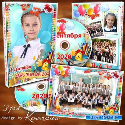 Набор для школьников к 1 сентября - фоторамка, обложка и задувка для DVD диска