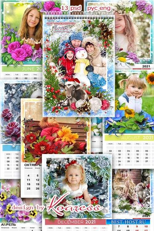 Шаблон настенного перекидного календаря на 2021 год - Времена года