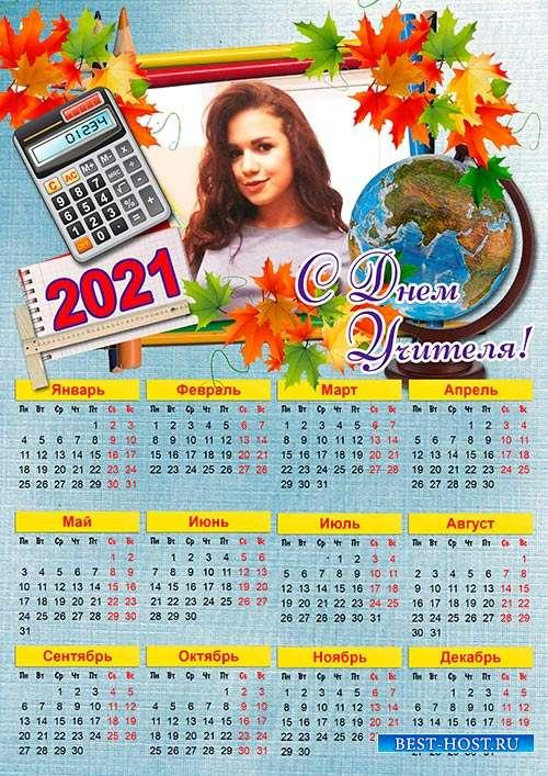 Школьный календарь на 2021 год - С Днем Учителя