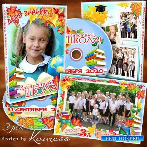 Набор для школьников к 1 сентября - фоторамка, обложка и задувка для диска с видео
