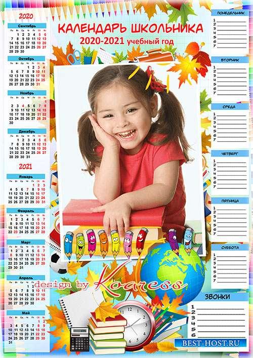 Календарь с расписанием уроков и звонков для школьников на 2020 - 2021 учебный год