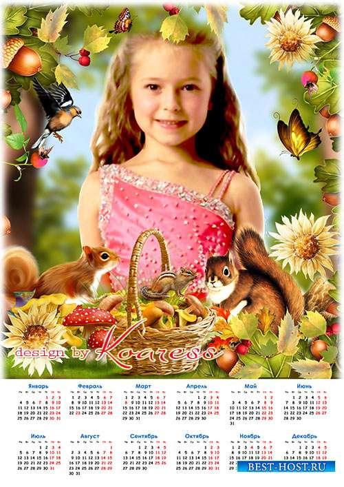 Календарь на 2021 год для детских портретов - Осенний лес 1