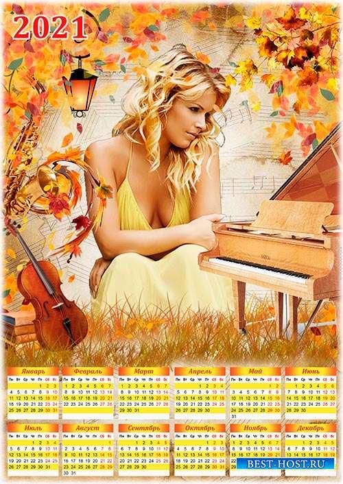 Календарь с рамкой под фото на 2021 год - Осенняя мелодия