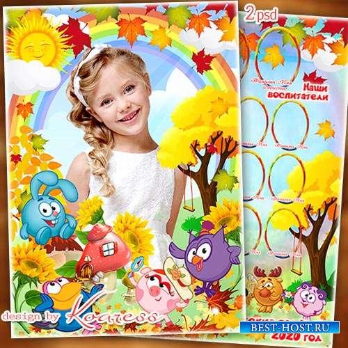 Детская папка-виньетка для садика - Осень снова нас собрала, нас заждался д ...