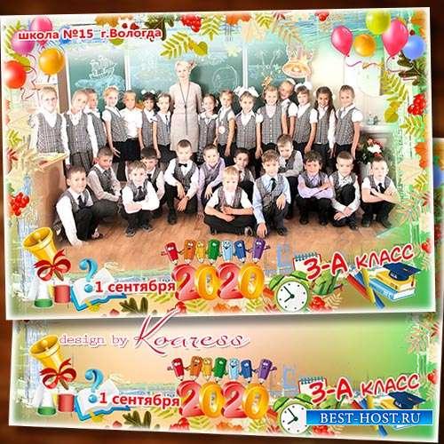 Школьная рамка для фото класса - Первый праздничный звонок