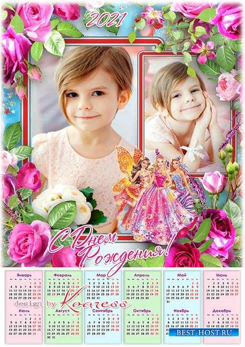 Календарь на 2021 год для девочек к дню рождения - С Днем Рождения, принцес ...