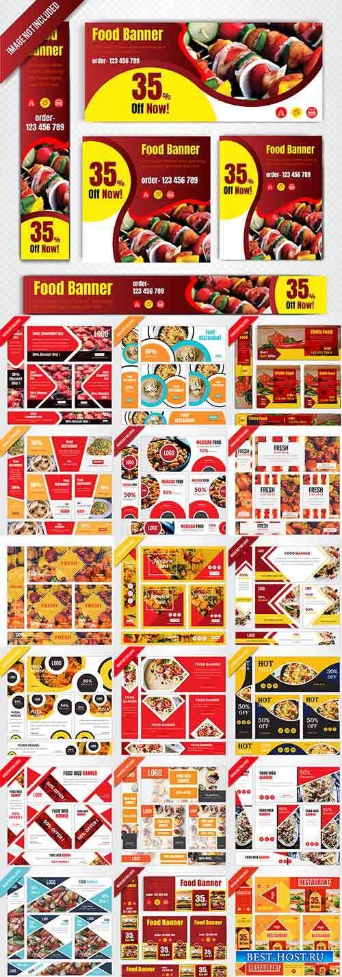Баннеры с едой для ресторанов и кафе - Векторный клипарт
