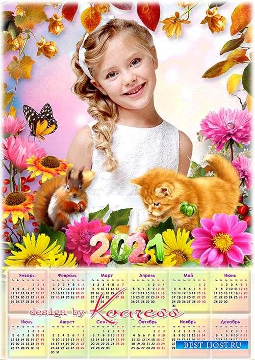 Календарь на 2021 год для детских фото портретов - Осенняя полянка
