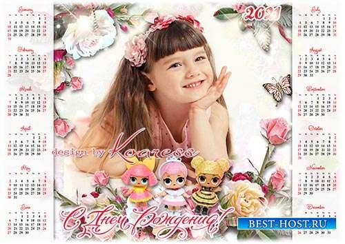 Календарь на 2021 год  к дню рождения для девочки с куклами ЛОЛ - С Днем Ро ...