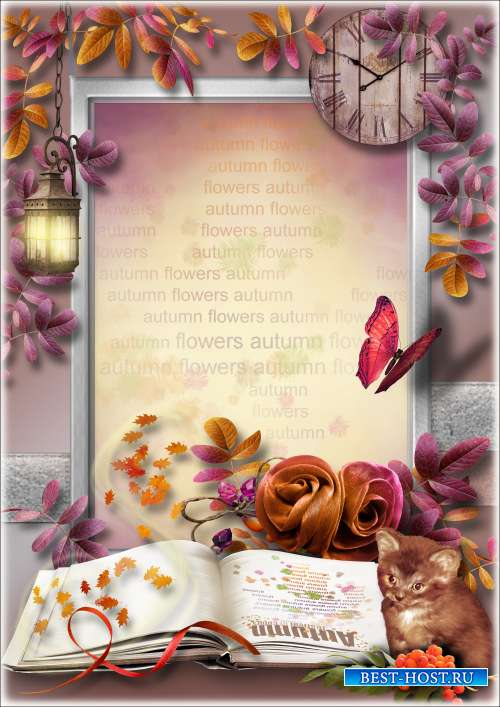 Рамка для фотошопа - Осенние стихи