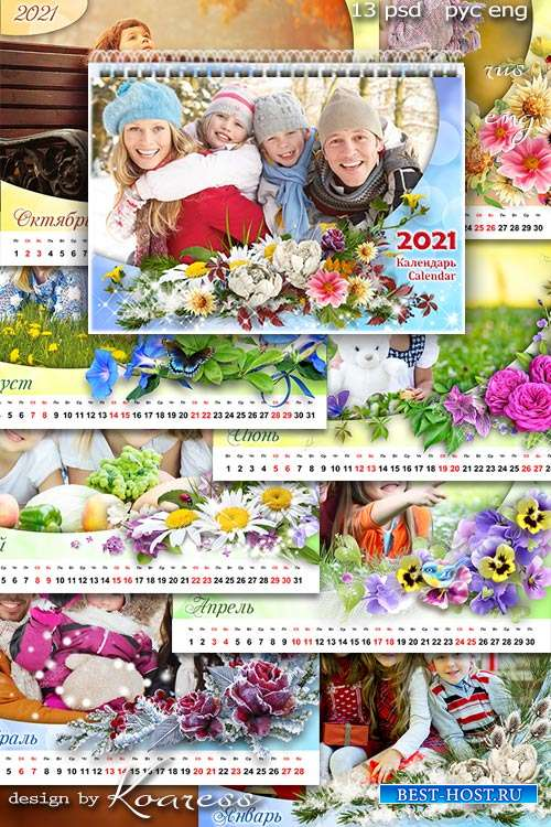 Шаблон настенного перекидного календаря на 2021 год - Открываем календарь, начинается январь