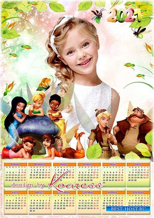 Календарь на 2021 год для детских портретов - Прогулка с феями