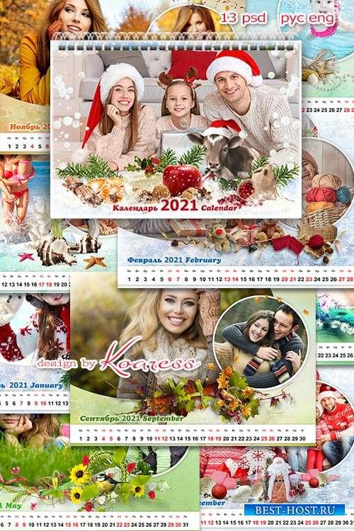 Шаблон настенного перекидного календаря на 2021 год - Календарь тебе дарю,  ...
