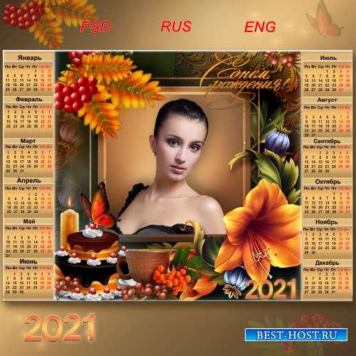Праздничный календарь на 2021 год с фоторамкой - Гроздь рябины