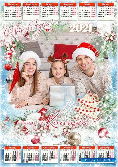 Новогодний календарь на 2021 год  - Каждый Новый Год как сказка
