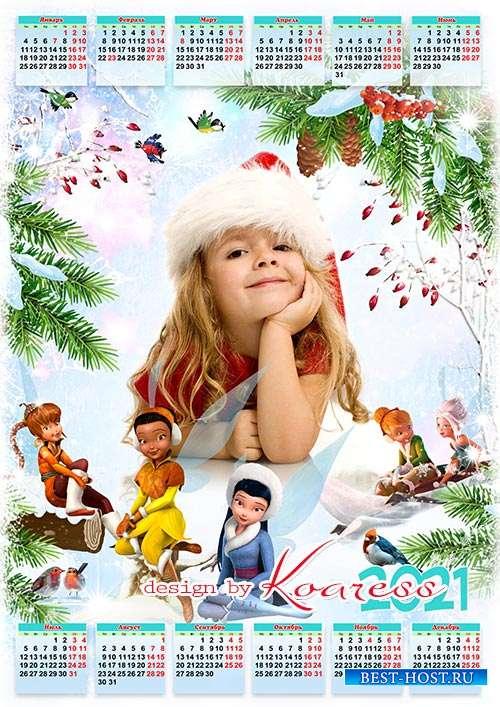 Новогодний зимний календарь на 2021 год  для детей - Зимняя сказка с феями