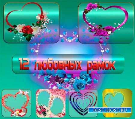 Гламурные рамки - 12 Рамок любви в одном фвйле