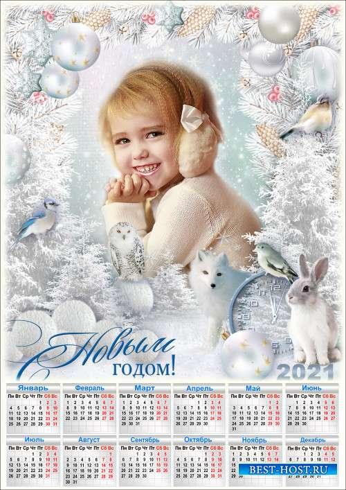 Новогодний календарь на 2021 год с рамкой для фото - Снежный вальс