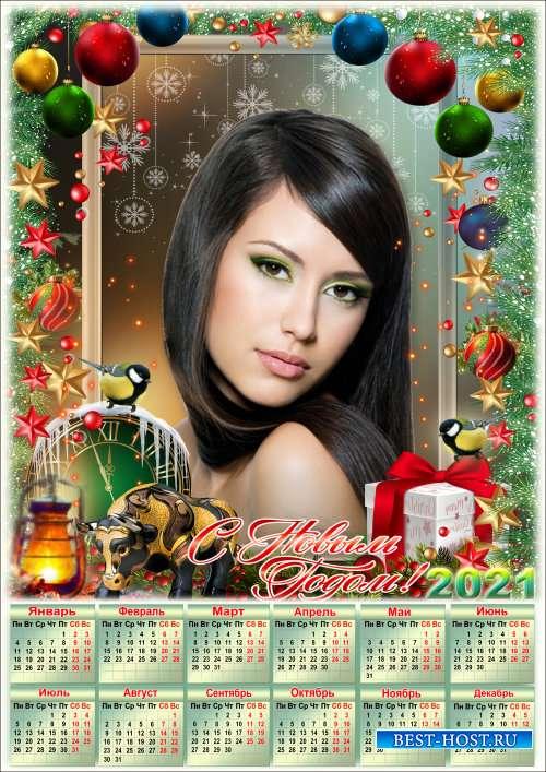 Новогодний календарь на 2021 год с рамкой для фото - Праздничное настроение