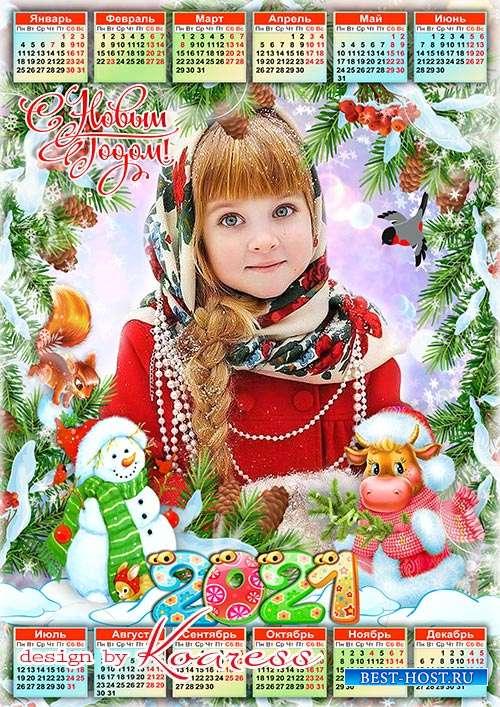 Новогодний календарь на 2021 год для детей с символом года Быком