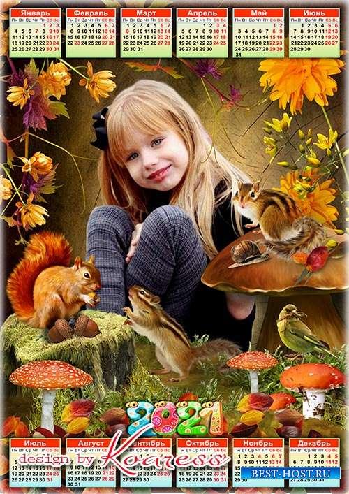 Осенний детский календарь на 2021 год - Заплутала осень на лесных дорожках