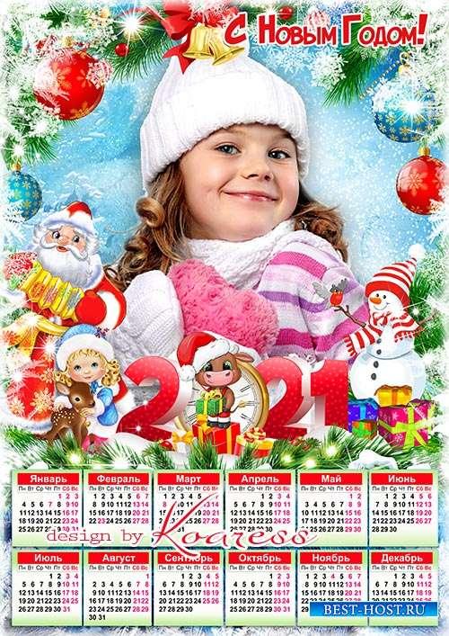 Новогодний календарь на 2021 год  - Весело с друзьями вместе мы встречаем Новый Год
