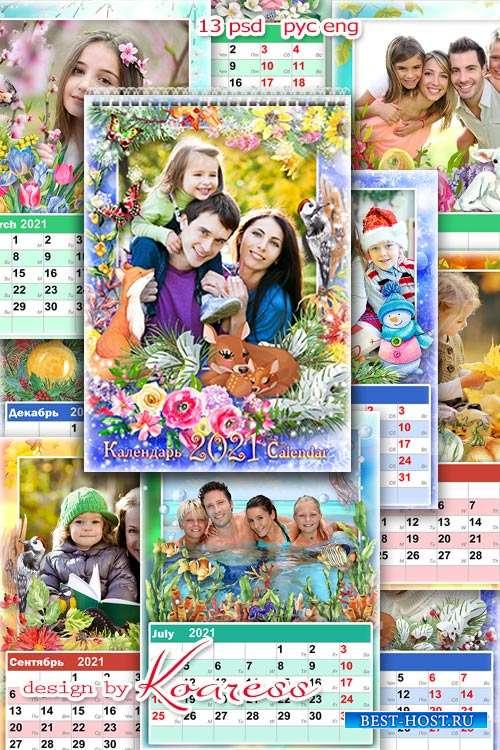 Шаблон настенного перекидного календаря на 2021 год - Пусть много будет дат счастливых, безоблачных, прекрасных дней