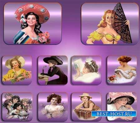 Клипарты для фотошопа - Светские дамы