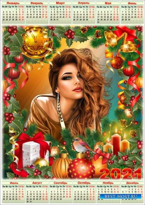 Новогодний календарь на 2021 год с рамкой для фото - Яркие краски любимого праздника