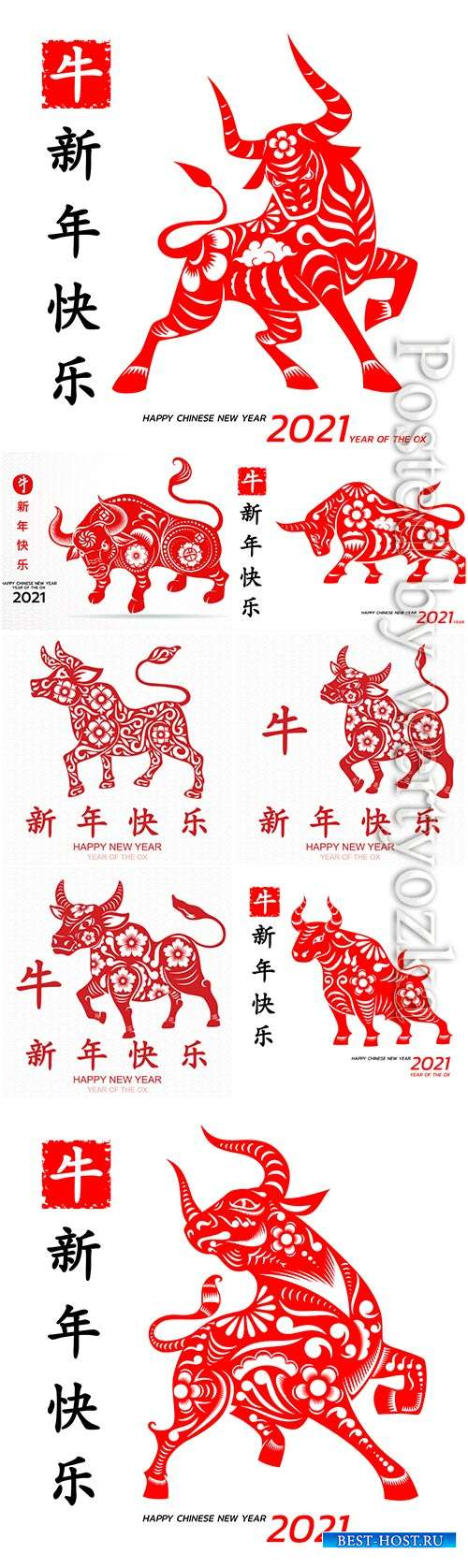 Happy chinese new year vector background 2021