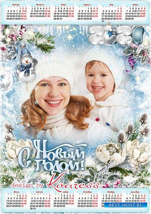 Новогодний календарь на 2021 год  - Снежной сказкой в дом приходит Новый Го ...