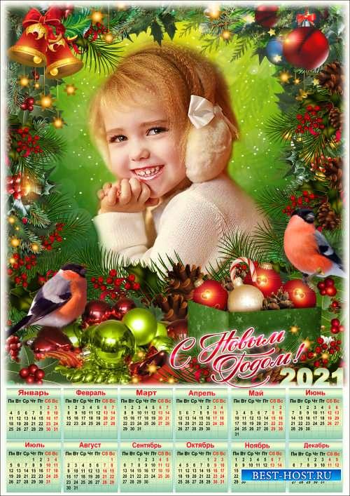 Новогодний календарь на 2021 год с рамкой для фото - Пушистые иголки