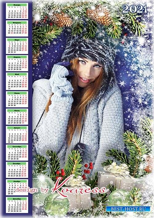Новогодний календарь на 2021 год  - Мягкой поступью морозной к нам крадется Новый Год