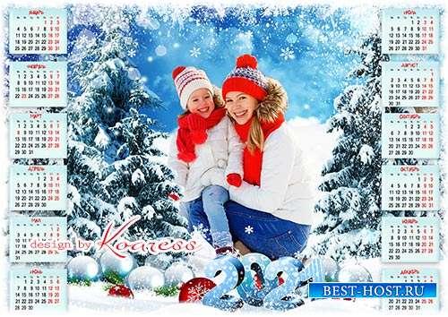 Новогодний календарь на 2021 год  - С Новым Годом, с новой сказкой, с новогодним волшебством