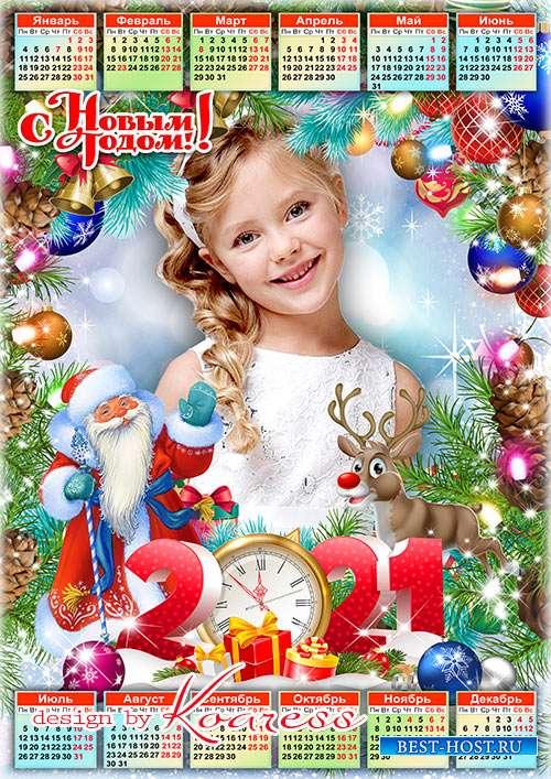 Новогодний календарь на 2021 год  - В двери Новый Год стучится, Дед Мороз к ...