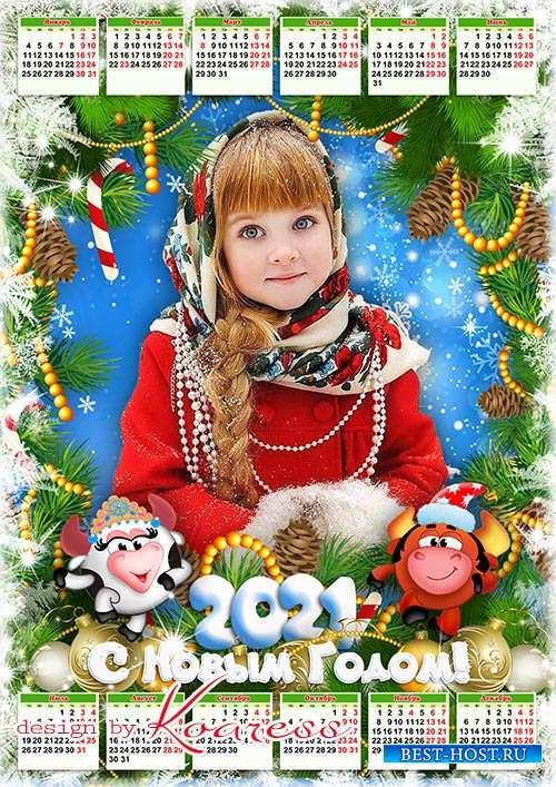 Новогодний календарь на 2021 год  - За окошком снег метет, значит скоро Новый Год