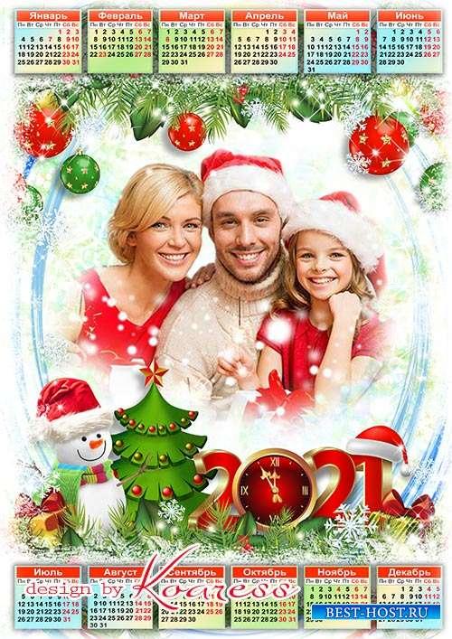 Новогодний календарь на 2021 год  - Возле елки соберет всех нас праздник Новый Год