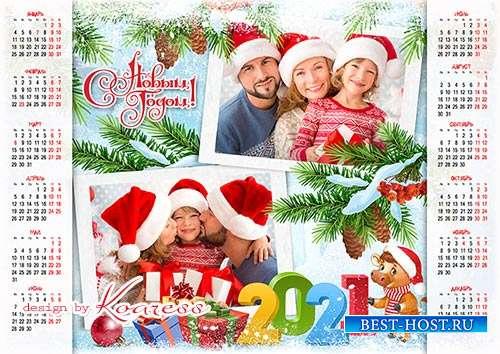 Новогодний календарь на 2021 год  - Возле елки соберет всех нас праздник Но ...