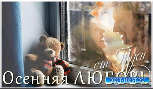 Осенняя любовь - Проект ProShow Producer