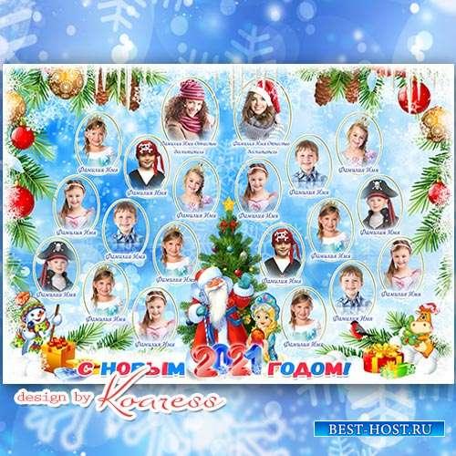 Новогодняя виньетка для детского сада - Спешит к нам в гости Дед Мороз
