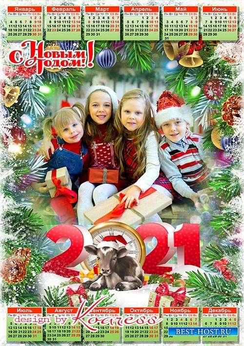 Новогодний календарь на 2021 год  - Вместе с хвойным ароматом к нам приходи ...