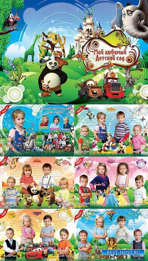 Детский фотоальбом с героями Диснея
