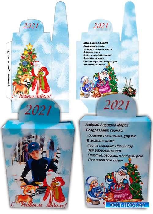 Подарочная коробка к Новому году - Год быка