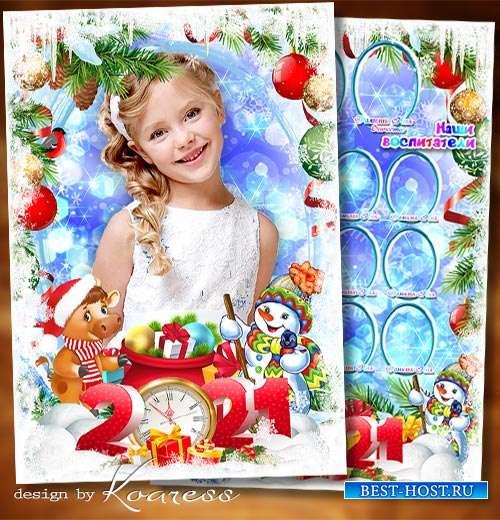 Детская виньетка для садиков - Новый Год - любимый праздник, ждет его вся д ...