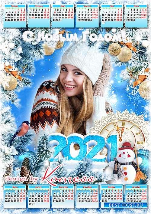 Новогодний календарь на 2021 год  - Пусть счастливым будет год, пусть во всех делах везет