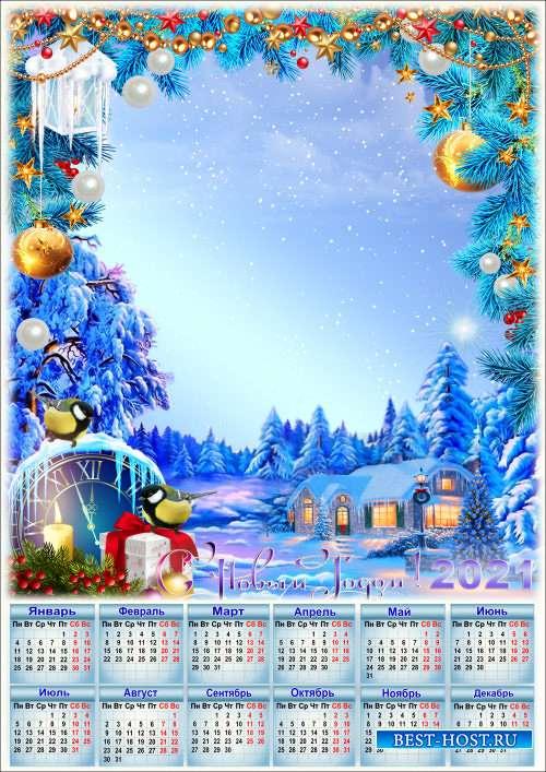 Новогодняя рамка с календарём на 2021 год - Снежные просторы