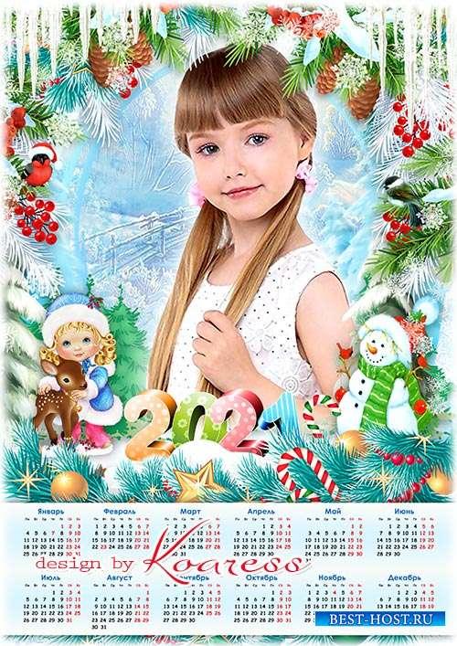 Календарь на 2021 год  - И девчонки, и мальчишки любят праздник Новый Год
