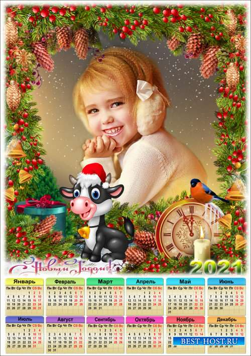 Новогодняя рамка с календарём на 2021 год - Долгожданный праздник